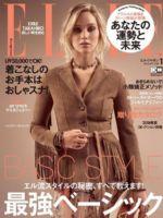 Elle Magazine [Japan] (January 2018)