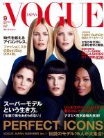 Vogue Magazine [Japan] (September 2014)