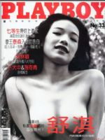 Playboy Magazine [Taiwan] (March 1999)