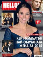 Hello! Magazine [Bulgaria] (19 December 2014)