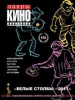Lavry Kino Magazine [Russia] (13 February 2017)
