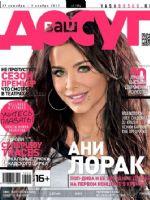 Vash Dosug Magazine [Russia] (23 October 2013)
