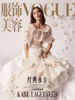 Vogue Magazine [China] (May 2019)