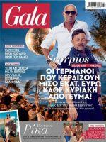 Gala Magazine [Greece] (12 August 2018)
