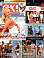 OK! Magazine [Greece] (28 June 2017)