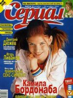 OTHER Magazine [Serbia] (18 October 2004)