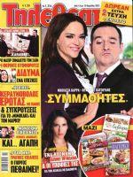 Tiletheatis Magazine [Greece] (4 April 2015)