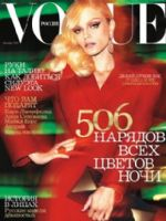 Vogue Magazine [Russia] (December 2010)