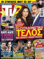 TV 24 Magazine [Greece] (25 February 2017)