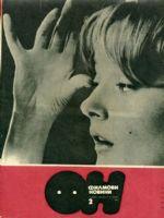 FN Filmovy Noviny Magazine [Bulgaria] (February 1975)