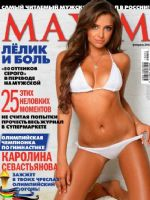 Maxim Magazine [Russia] (February 2015)