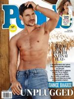 People Magazine [Greece] (8 July 2018)