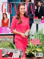 Grazia Magazine [Russia] (26 August 2014)