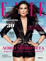 Elle Magazine [Bulgaria] (November 2015)