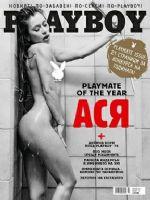 Playboy Magazine [Bulgaria] (March 2016)