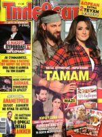 Tiletheatis Magazine [Greece] (5 December 2015)