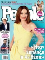 People Magazine [Greece] (3 July 2016)