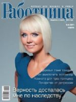 Rabotnitsa Magazine [Russia] (April 2011)