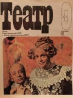 The Theatre Magazine [Soviet Union] (September 1975)