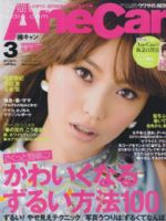 AneCan Magazine [Japan] (March 2013)