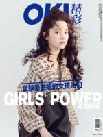 OK! Magazine [China] (17 June 2016)