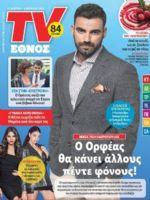 TV Ethnos Magazine [Greece] (31 March 2019)
