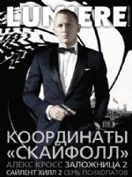 Lumiere Magazine [Russia] (October 2012)