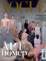 Vogue Magazine [Ukraine] (August 2015)