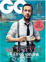 GQ Magazine [Japan] (May 2017)