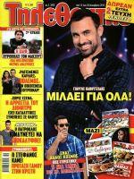 Tiletheatis Magazine [Greece] (12 December 2015)