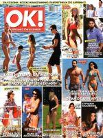 OK! Magazine [Greece] (26 July 2017)