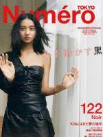 Numero Magazine [Japan] (December 2018)