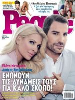 People Magazine [Greece] (7 August 2016)