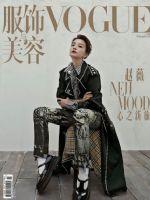 Vogue Magazine [China] (February 2019)