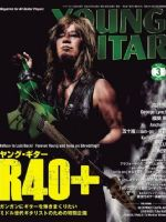 Young Guitar Magazine [Japan] (March 2020)