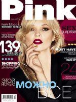 pink Magazine [Ukraine] (December 2014)