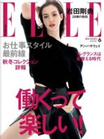 Elle Magazine [Japan] (June 2017)