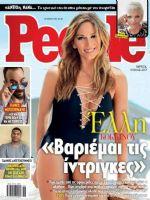 People Magazine [Greece] (2 July 2017)