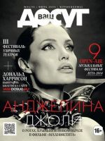 Vash Dosug Magazine [Russia] (June 2014)