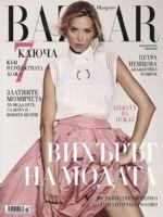 Harper's Bazaar Magazine [Bulgaria] (November 2016)