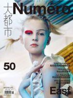 Numero Magazine [China] (June 2015)