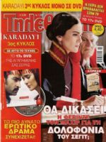 Tiletheatis Magazine [Greece] (8 February 2015)