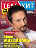 Telexit Magazine [Russia] (11 March 2013)