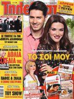 Tiletheatis Magazine [Greece] (11 April 2015)