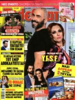 Tiletheatis Magazine [Greece] (18 June 2016)
