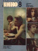 Iskusstvo Kino Magazine [Soviet Union] (August 1988)