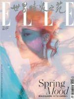 Elle Magazine [China] (May 2019)
