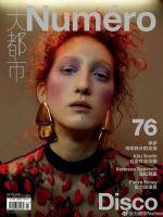 Numero Magazine [China] (February 2018)