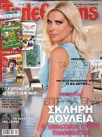 Tiletheatis Magazine [Greece] (31 May 2014)