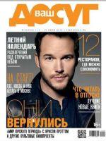 Vash Dosug Magazine [Russia] (10 June 2015)